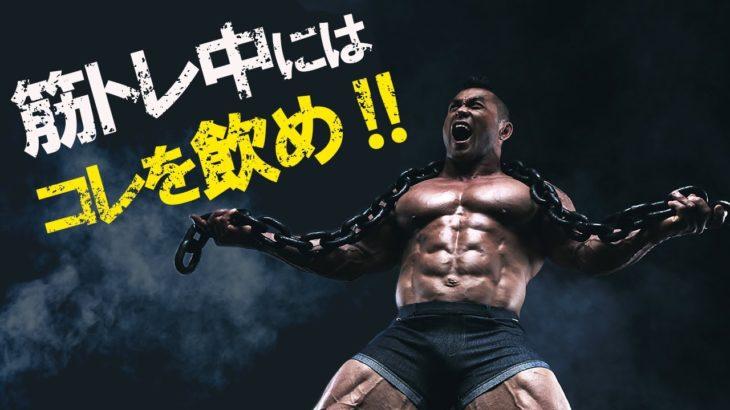 トレーニング中には○○を飲んで筋肉をデカくしろ!