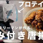 筋肉サラリーマンが作るプロテイン唐揚げ【後編】
