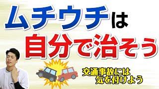 ムチウチ症は首の筋肉を理解して治そう!|石川県ハレバランス整体院