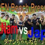 [ダナン筋肉回] ベンチプレス対決 、ベトナム vs 日本、強いのはどっち?(中編)