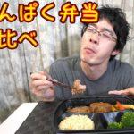 【ダイエット】高たんぱく弁当食べ比べ第四弾~筋肉食堂の冷凍宅配弁当~【低脂質】