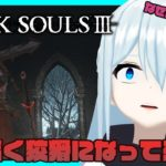 【DARK SOULS III】筋肉!!筋肉!!【Part012】