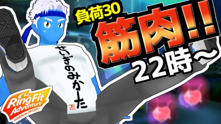 [LIVE]【リングフィットアドベンチャー】筋肉は一生の相棒!!!!!!!!!!!!!!!【VTuber】