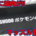 筋肉神のマッスルすごすぎ!SHODO ポケモン4弾 1箱 開封レビュー プレバン