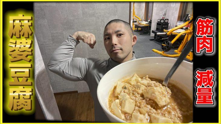 【筋肉飯】簡単 麻婆豆腐 減量 トレーニングにおすすめの食事!