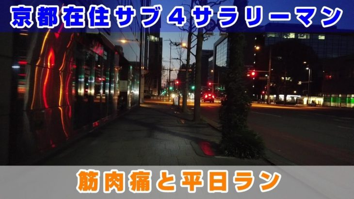 「京都在住 サブ4サラリーマン 」~筋肉痛と平日ラン~