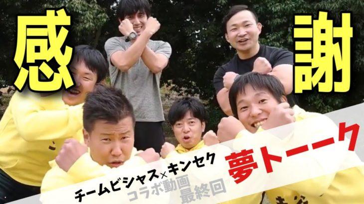 【感謝】筋肉三番対決最終ラウンド×キンセク夢トーーーク