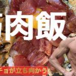【筋肉ご飯】マグロさば鶏胸卵丼を食らったら喰らった!!!
