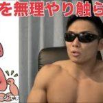 【激怒】全裸のジジイが無理やり俺の筋肉を触ってきやがった!!