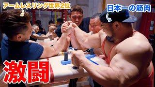 【アームレスリング】体重115kg、日本最強の筋肉なら世界2位にも勝てるでしょ!