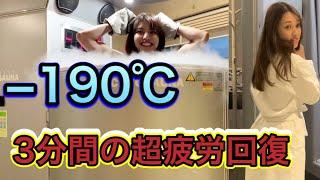 美女と筋肉アスリート女子が行く、−190℃の世界「クライオサウナ」