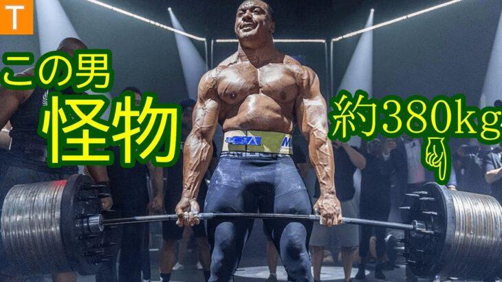 これぞ力の王者。桁違いのパワーと筋肉のヤバさがわかる3分。【筋トレ】