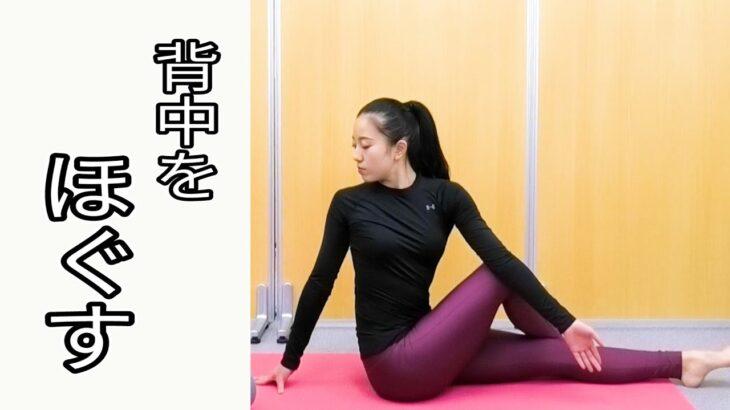 【背中の痛みやコリに】筋肉を緩めるためのストレッチ!毎日3分やりましょう!【日々のルーティン】