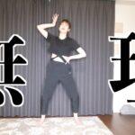全身筋肉痛の女が30分でBLACKPINK覚えて踊る