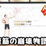 継続は筋肉なり!【リングフィット アドベンチャー】 50日目 ~リングコンがなくても一緒にやろう!