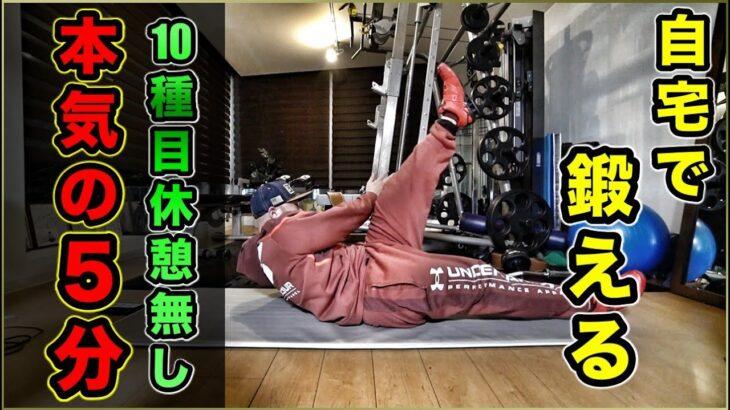 【筋肉に効く家トレ】たった5分で何も使わず全身を鍛える本気の10種目