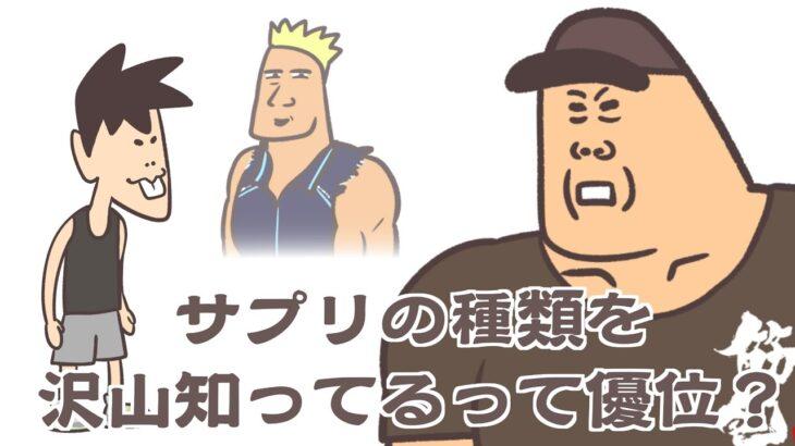 #99 筋トレアニメ/筋肉漫画 第十六話「サプリの種類を沢山知ってるって優位?」
