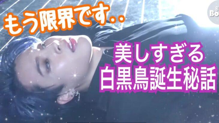 【BTS 日本語字幕】美しすぎる白鳥黒鳥ダンス、筋肉痛でも頑張るジミンのプロ魂