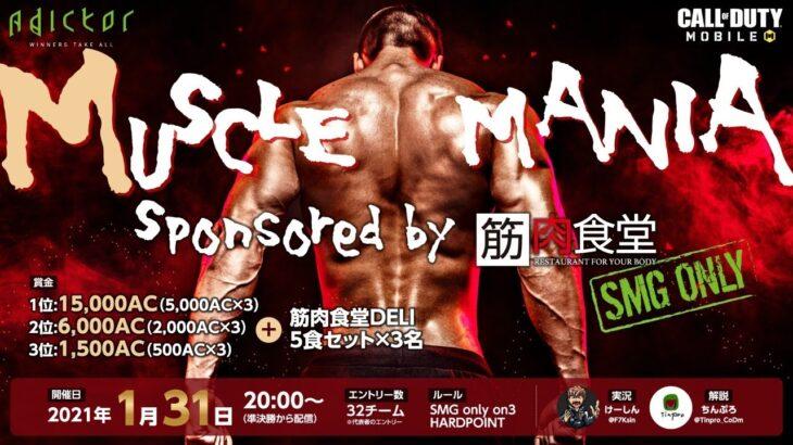 【CODモバイル大会】MUSCLE MANIA Sponsored by 筋肉食堂【 実況:けーしん/解説:ちんぷろ】