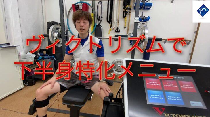 EMSヴィクトリズムを使ってお腹から下の筋肉を動かす、下半身特化メニュー