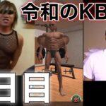 背中に巨大な筋肉をつけたKBTIT〜2日目〜【目指せ最強のKBTIT】