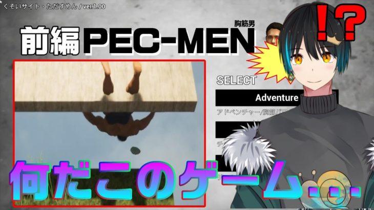 【 PEC-MAN 】筋肉があれば地面にも突きさせる(?) 【前編】