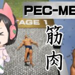 【PEC-MEN】水揚げされたてぴちぴちの筋肉は活きがいい【ペックメン】