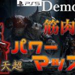 【PS5】筋肉!パワー!!マッスル!!!デモンズソウル強武器寄付募集[Vtuber]4K配信Demon's Souls