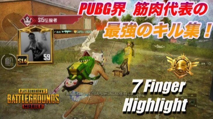 【PUBGモバイル】筋肉代表の最高のキル集