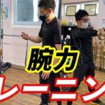 【番外編VOL5】福岡 ボクシングジム 腕力 トレーニング 短時間 筋肉強化企画 サスペンショントレーニング