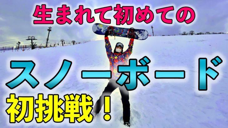 【初挑戦】はじめてのスノーボード☆【筋肉痛】