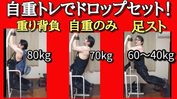自重トーニングで筋肉を追い込め!負荷をコントロールしてオールアウト(限界)へ導く!