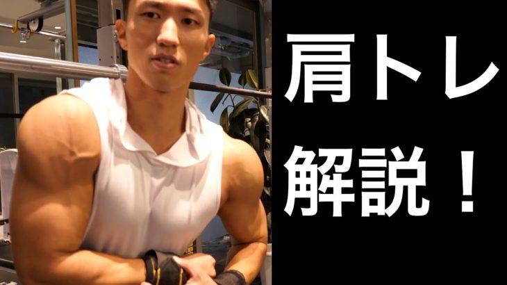 筋肉社長てら 肩トレーニング解説