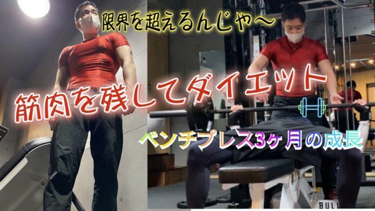 【ダイエット】筋肉を残して体脂肪を減らす!