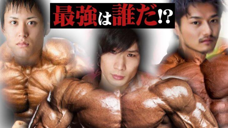 筋肉対決‼背筋&握力でガチ勝負!!!