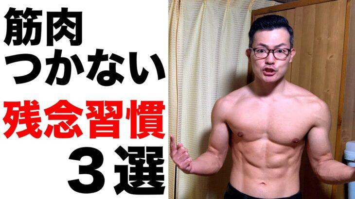 筋トレしてるのに筋肉がつかない人の残念な3つの習慣【改善方法も紹介】