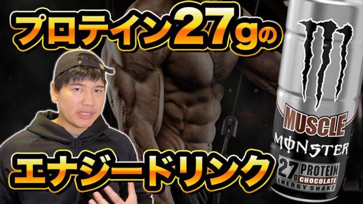 筋肉肥大のためのエナジードリンクを知っているか?