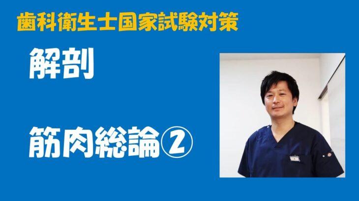 歯科衛生士国家試験 筋肉総論②