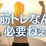 【筋トレなんかやめちまえ!】使える筋肉の付け方