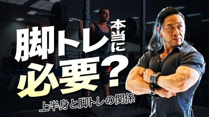 筋肉(上半身)を最速でデカくする為に下半身の筋トレは必要なのか?