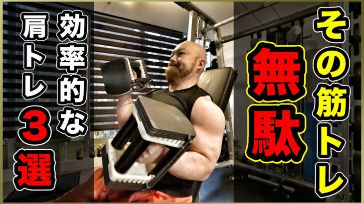 【肩トレ】最速で肩の筋肉を発達する無駄のない筋トレ法3選