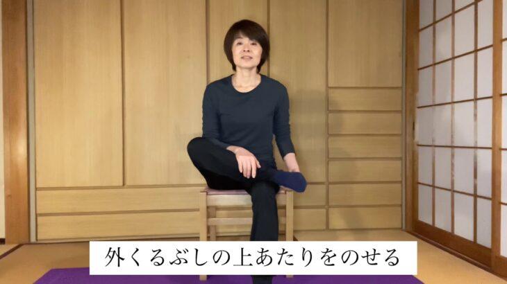 椅子に座ってできるストレッチ・お尻の筋肉を伸ばす