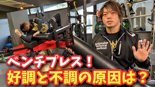 【ベンチプレス】筋肉をほぐしてベストなフォームを作ろう!