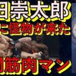 【修斗】山田崇太郎(筋肉)が修斗に襲来!完璧な足関で一本勝ち!