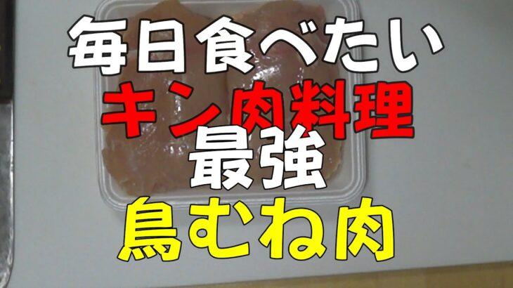 【小春の筋肉料理】筋肉をつけるには鶏のむね肉が1番でもぱさぱさは嫌ですよね だからこの方法