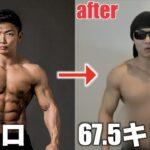 【1ヶ月休んだ結果】筋肉が落ちて脂肪が付き、身体が悲惨な変化をしました・・