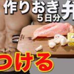 [1週間作り置き筋肉弁当] 筋トレ男子必見!筋肉がよろこぶガッツリ高タンパク低脂質な簡単ガリバタチキン弁当5日分 [ミールプレップ]