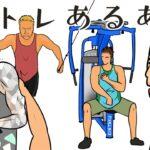#104 筋トレアニメ/筋肉漫画「筋トレあるある」~イス取りゲーム・渡り鳥・ダイヤモンド人間~