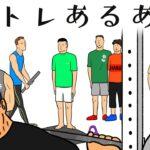 #105 筋トレアニメ/筋肉漫画「筋トレあるある」~だるまさんがころんだ・ささやきブラザーズ・古老~
