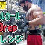 12kgのダンベルカール左右500repずつで筋肉はどこまでパンプするのか!? [2052]